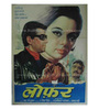Indian Hippy Paper 30 x 40 Inch Loafer Vintage Unframed Bollywood Poster