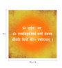 Seven Rays Paper 18 x 1 x 18 Inch Gayatri Mantra Unframed Poster